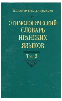 Etimologicheskii slovar' Iranskikh iazykov Tom 3 [Etymological dictionary of Iranian languages. Volume 3]