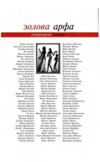 Eolova Arfa. Literaturnyi al'manakh Vol. 2. [Aeolian Harp. The Literary Almanac]