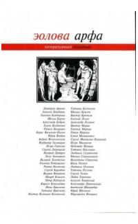Eolova Arfa. Literaturnyi al'manakh [Aeolian Harp. The Literary Almanac]