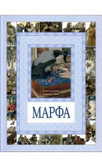 Marfa. Chudesa byvaiut [A Crow Name Martha]