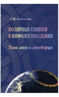 Poliarnye siianiia v mifologii slavian. Tema zmeia i zmeebortsa