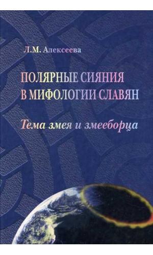 Poliarnye siianiia v mifologii slavian. Tema zmeia [Polar lights in the mythology of the Slavs. Theme of the snake]
