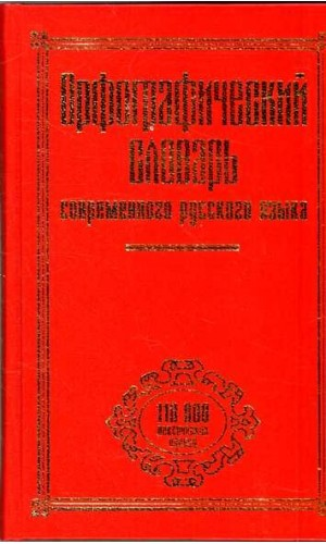 Orfograficheskii slovar' sovremennogo russkogo iazyka [Spelling Dictionary of Mo]
