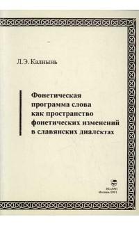 Foneticheskaia programma slova [Phonetic word program as the space of phonetic changes in Slavic studies]