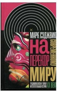 Naperekor sovremennomu miru [Against the Modern World: Traditionalism and the]