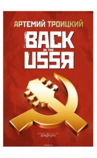 Back in the USSR. Russian Rock Music in the 1980s [Back in the USSR. Russian Rock Music in the 1980s]