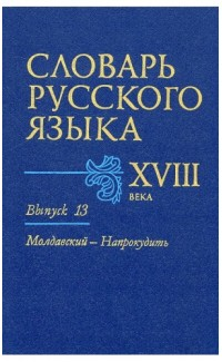 Slovar' russkogo iazyka XVIII veka Vyp. 13 [Dictionary of the Russian language of the XVIII century. Vol. 13]