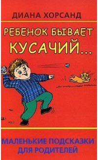 Rebenok byvaet kusachii... Malen'kie podskazki dlia roditelei [The child is biting ... Little tips for parents]