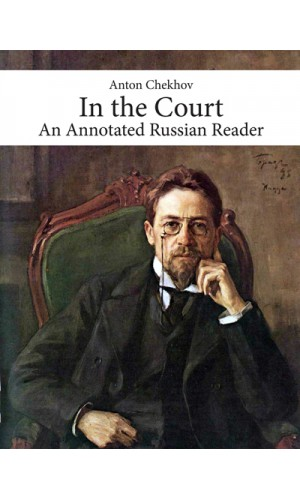 COMING SOON: In the Court. Annotated Russian Reader (B1-B2)