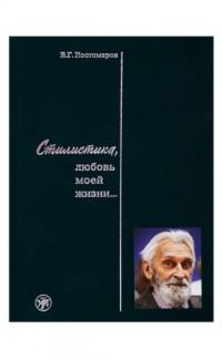 Stilistika, liubov' moei zhizni... [Stylistics, the Love of My Life]