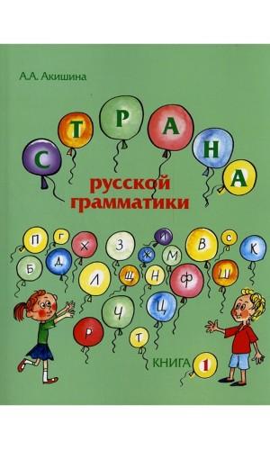 Strana Russkoi grammatiki. Vyp. 1 [Land of Russian Grammar. Vol. 1]