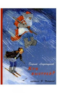 Kto bystree? Sbornik stikhov [Who is Faster? Collection of poems]
