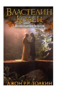 Vlastelin Kolets: Vozvrashchenie korolia [Lord of the Rings. Return of the King]