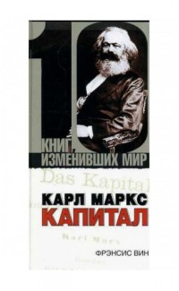 Kapital Marksa [Capital by Karl Marx]