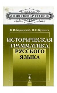 Istoricheskaia grammatika russkogo iazyka [History of Russian Grammar]