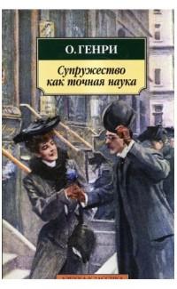 Supruzhestvo kak tochnaia nauka [The Exact Science of Matrimony]