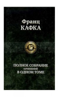 Polnoe sobranie sochinenii v odnom tome [All Works in One Volume. Kafka]