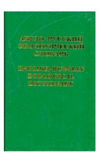 Anglo-russkii ekologicheskij slovar'. Okolo 32000 terminov [English-Russian eco]