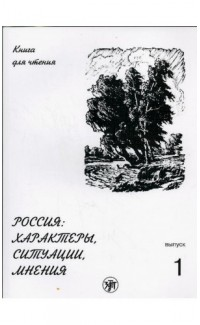 Rossiia: Kharaktery situatsii mneniia. Vol. 1. Reader. [Russia: the characters, situations, opinions. Part 1.]
