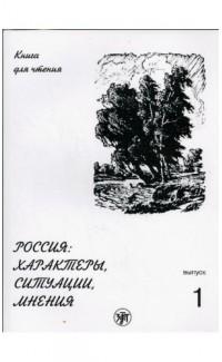 Россия: характеры, ситуации, мнения. Часть 1.