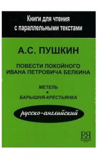 Повести покойного Ивана Петровича Белкина