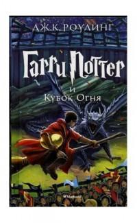Garri Potter i Kubok ognia [Harry Potter and the Goblet of Fire]
