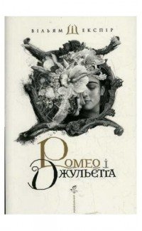 Romeo i Dzhul'etta [Romeo and Juliet]