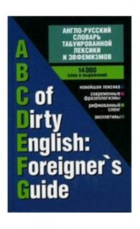 Anglo-russkii slovar' tabuirovannoi leksiki i evfemizov [ABC of Dirty English]