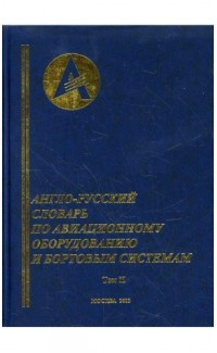 Anglo-russkii slovar' po aviatsionnomu oborudovaniiu [English-Russian Dictionary of Aviation Equipment]