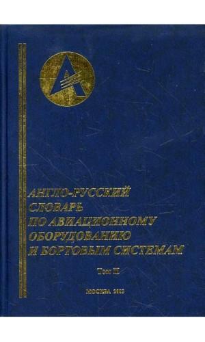 Англо-русский словарь по авиационному оборудованию и бортовым системам