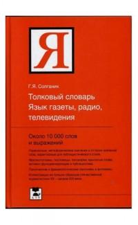 Толковый словарь. Язык газеты, радио, телевидения