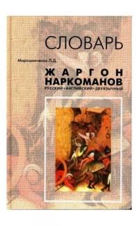 Slovar' zhargon narkomanov Russko-Angliiskii [Jargon of Addicts. Eng-Rus Dictio]