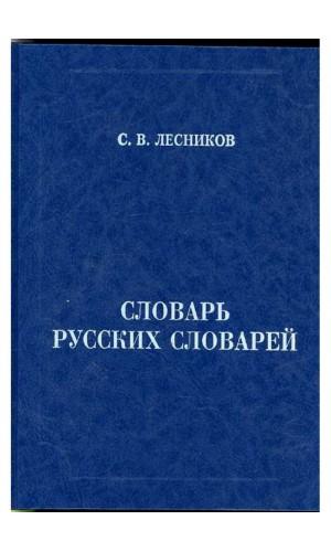 Словарь русских словарей: более 3500 источников