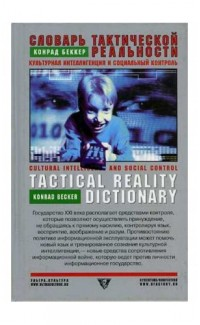 Slovar' takticheskoi real'nosti [Tactical Reality Dictionary']