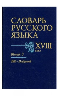 Slovar' russkogo iazyka XVIII veka. Vypusk 3 [Dictionary of the Russian language of the XVIII century. Vol. 3]