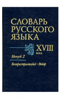 Slovar' russkogo iazyka XVIII veka. Vypusk 2 [Dictionary of the Russian language of the XVIII century. Vol. 2]