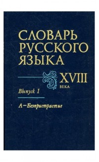 Slovar' russkogo iazyka XVIII veka. Vypusk 1 [Dictionary of the Russian language of the XVIII century. Vol. 1]