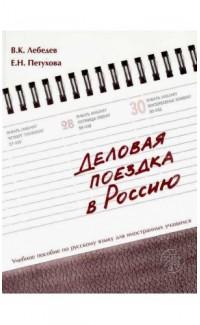 Delovaia poezdka v Rossiiu [Business Trip to Russia]