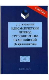 Idiomaticheskii perevod s russkogo iazyka na angliiskii [Idiomatic translation from Russian into English]