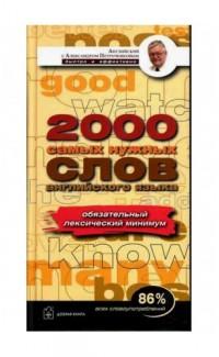 2000 naibolee upotrebitel'nykh slov angliiskogo [2000 Frequently Used Words in English]
