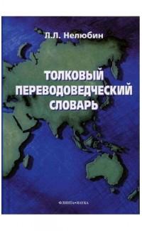Tolkovyi perevodovedcheskii slovar' [Explanatory Translator's Dictionary]