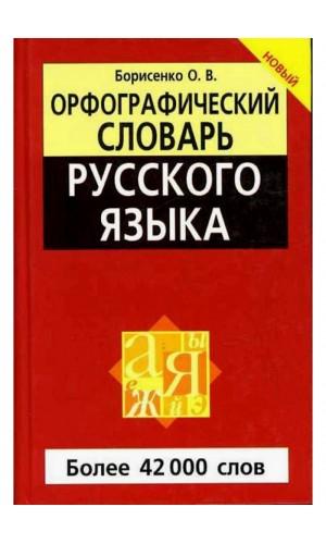 Orfograficheskii slovar' russkogo iazyka [Spelling Dictionary of Russian]