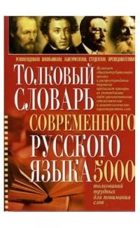 Tolkovyi slovar' sovremennogo russkogo iazyka [Explanatory Dictionary of Contemp]