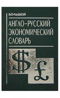 Bol'shoi anglo-russkii ekonomicheskii slovar' [The Big English-Russian Economic Dictionary]