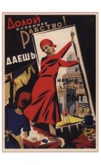 Doloi kukhnoe rabstvo! Daesh' novyi byt [No More Kitchen Slavery! Soviet Poster]