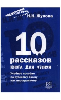 10 rasskazov. Kniga dlia chteniia [Ten Short Stories. A Reader]
