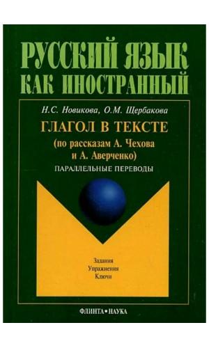 Glagol v tekste (po rasskazam Chekhova i Averchenko) [Verbs in the Text. Parallel Texts & Exercises]