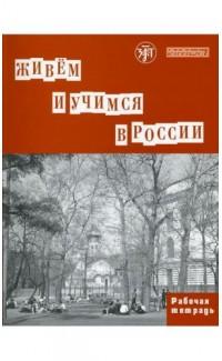 Zhivem i uchimsia v Rossii. Rabochaia tetrad' [We Live and Study in Russia]