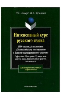 Intensivnyi kurs russkogo iazyka. 1000 testov [Intensive course of the Russian language. 1000 tests for preparation]