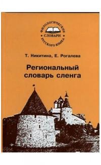 Regional'nyi slovar' slenga. Pskov [Regional Slang Dictionary: Pskov]